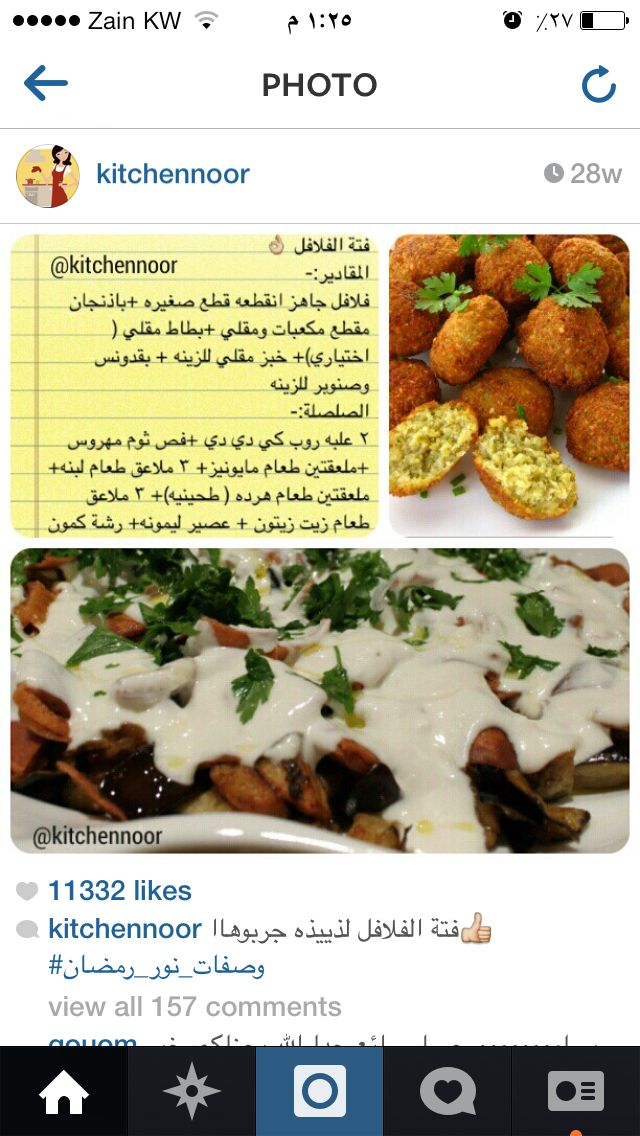 فتة الفلافل Food And Drink Food Arabic Food