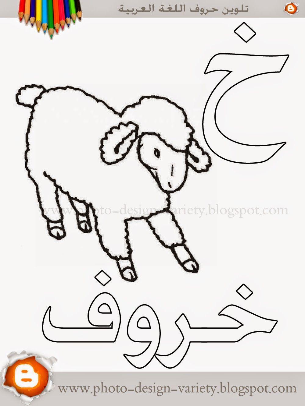 ألبومات صور منوعة البوم تلوين صور حروف هجاء اللغة العربية مع الأمثلة Arabic Alphabet Learn Arabic Alphabet Alphabet Coloring Pages