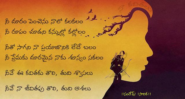 Telugu poems on amma   Latest Mother Kavithalu In Telugu Amma