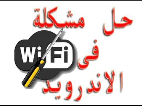 حل مشكلة ال Wifi فى الاندرويد Youtube School Logos Company Logo Tech Company Logos