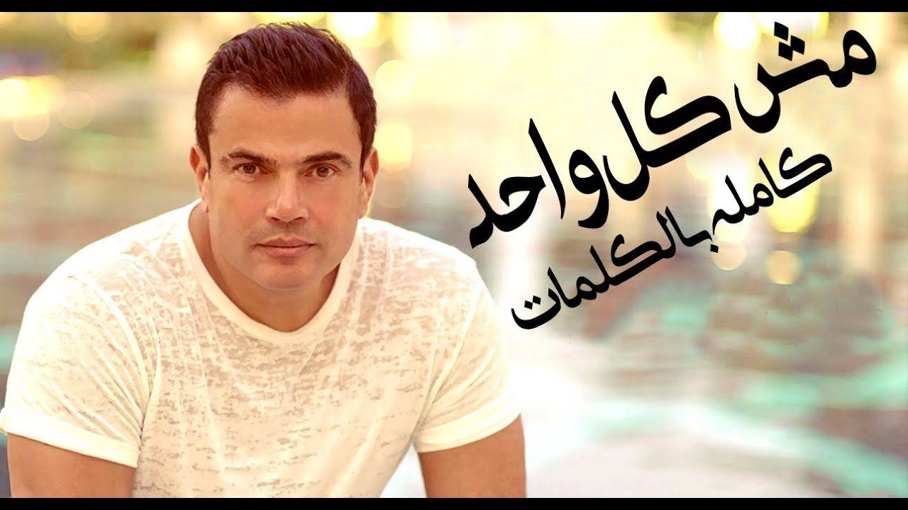 عمرو دياب مش كل واحد كاملة بالكلمات Amr Diab Mosh Kol Wahed Video Lyrics Youtube Youtube Mens Tshirts Mens Tops