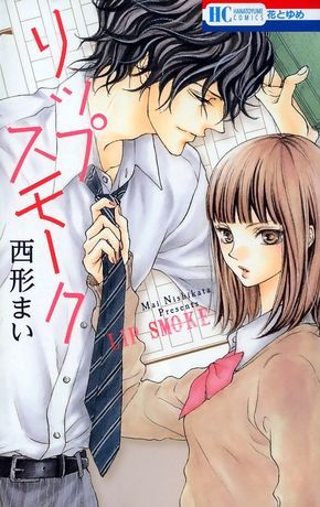 Lip Smoke Capítulo 4 página 1 - Leer Manga en Español gratis en NineManga.com
