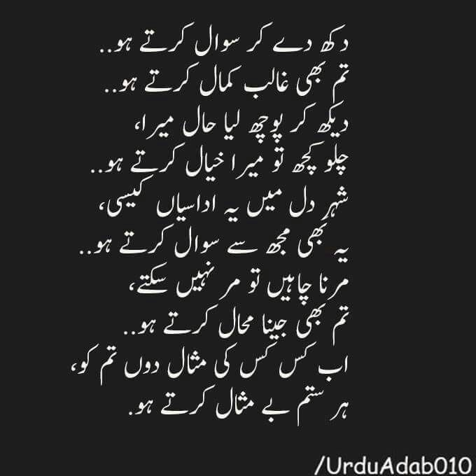 Image result for misal urdu poetry