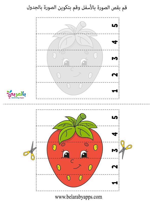 انشطة وتمارين ادراكية وحدة الغذاء العاب تعليمية للاطفال بالعربي نتعلم In 2021 Kids Rugs Pie Chart Kids