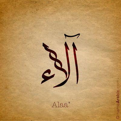 Alaa Arabic Calligraphy Design Islamic Art Ink Inked Name Tattoo Find Your Name At Namearabic Calligraphy Words Calligraphy Name Arabic Calligraphy
