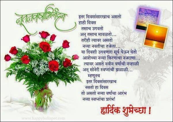 Happy new year marathi images sms 2018 marathi greetings happy new year marathi images sms 2018 m4hsunfo