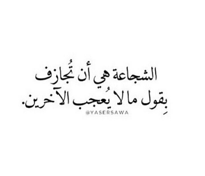 الشجاعه هي ان تجازف بقول مالا يعجبه الاخرين Words Quotes Arabic Quotes Words