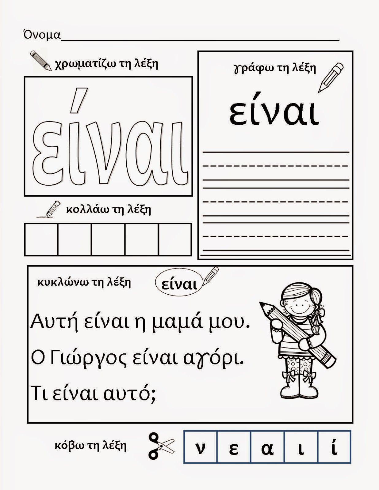 Greek4Kids website - worksheet printables, flashcards, etc ...