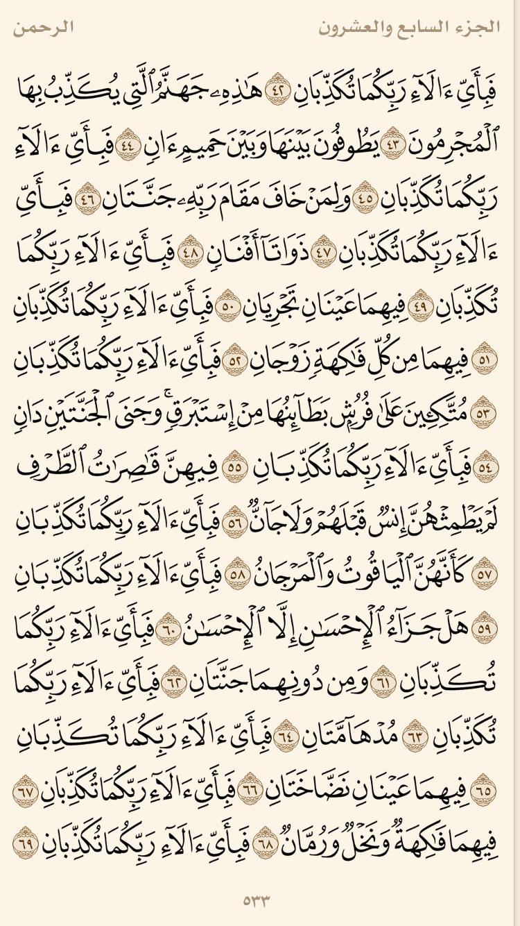 المصحف المرتل برواية ورش بصوت الشيخ عبد الباسط عبد الصمد