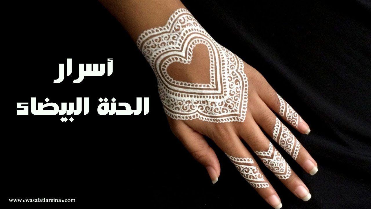 الحنة البيضاء كيفية صنعها بالبيت وما هي سر مكوناتها Henna Hand Tattoo Henna Tattoos
