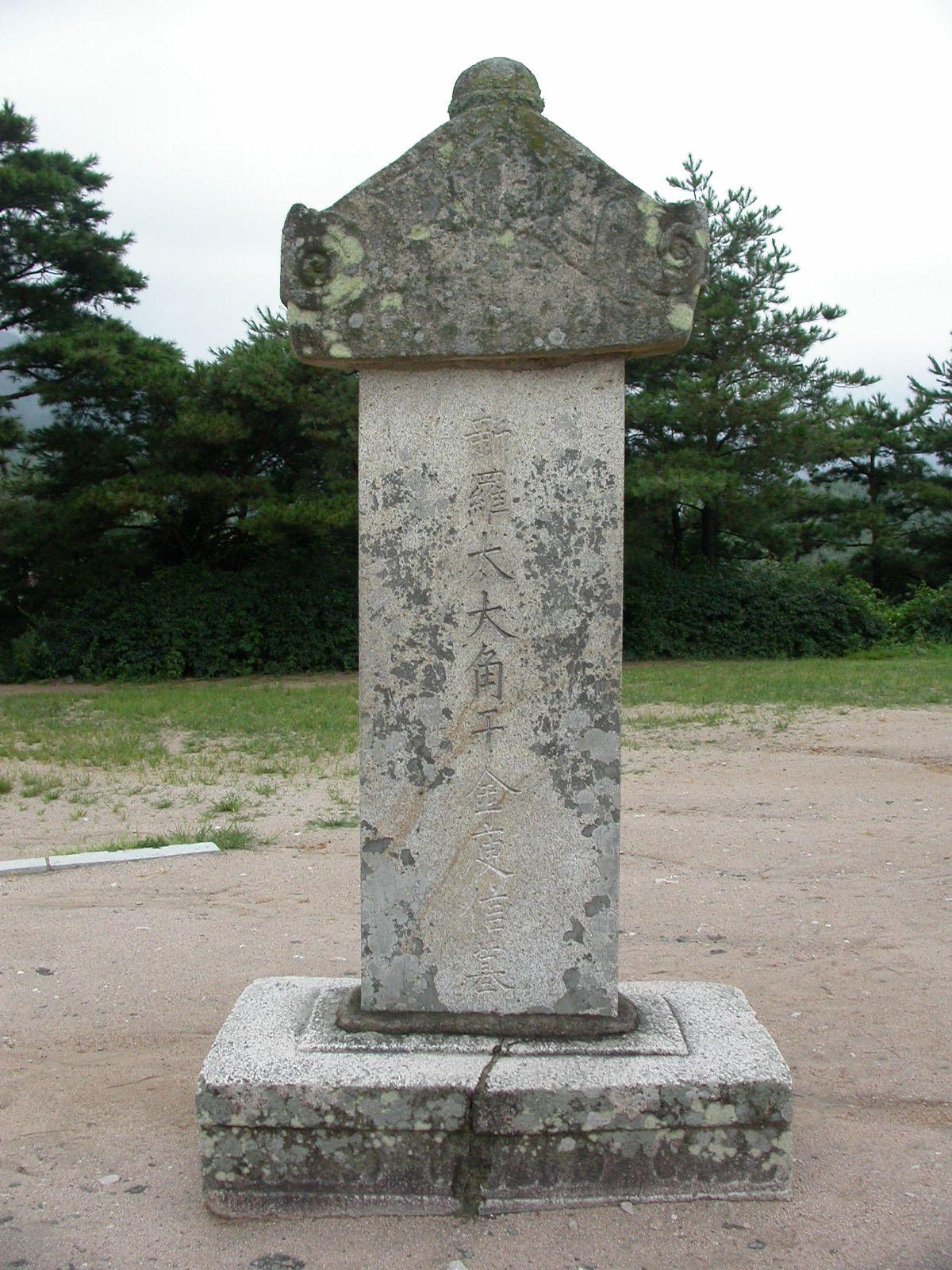 김유신 장군 묘비