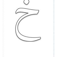 حرف الخاء خط نسخ كبير مفرغ Learning Numbers Preschool Arabic Worksheets Teach Arabic