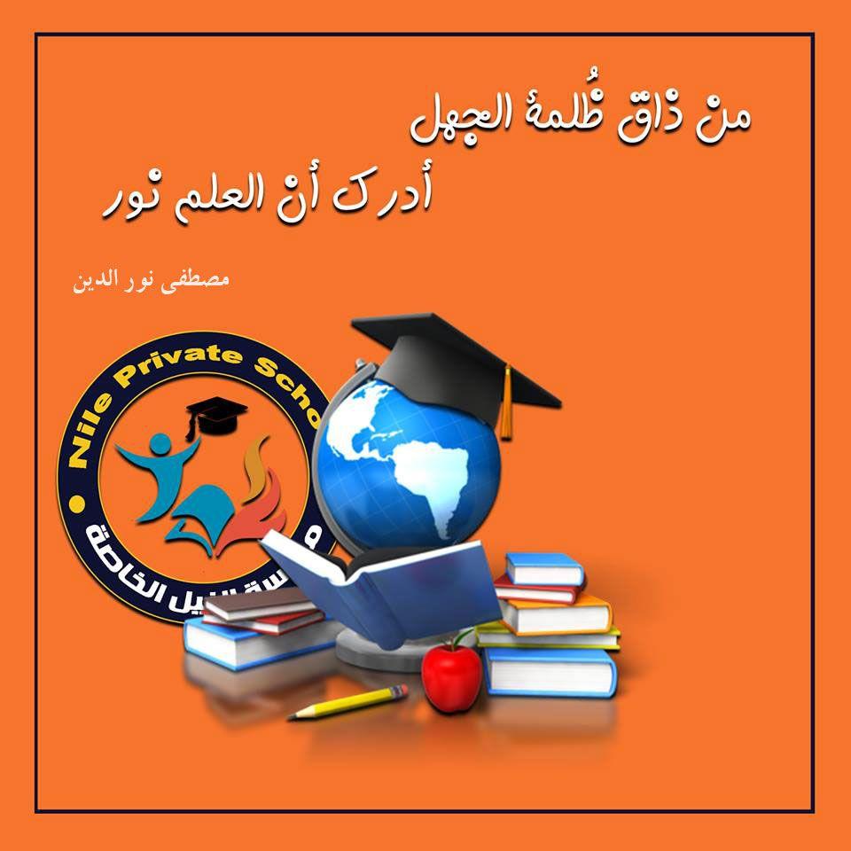 مدرسة النيل الخاصة ببسيون من ذاق ظلمة الجهل أدرك أن العلم نور مصطفى نور الدين Poster Movie Posters Art