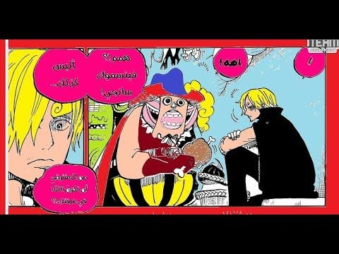 ون بيس حلقة 818 انقاظ بروك من نوم البيق مام اتفاق بودنج على قتل سانجي Comic Book Cover Comic Books Book Cover