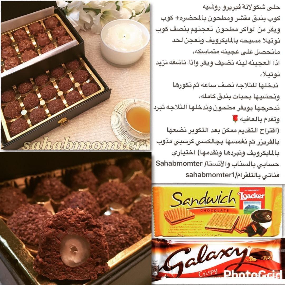 حلى شوكولاته فيريرو روشيه Sweets Recipes Food Arabic Sweets