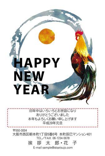 雌鶏の格好良い後ろ姿を活かせるデザインを心掛けました 年賀状