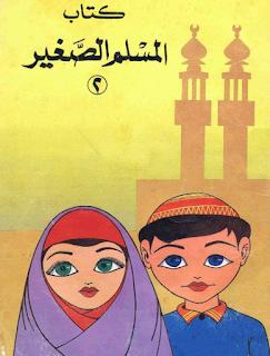 ملفات رقمية كتاب المسلم الصغير Mario Characters Sewing Patterns Blog