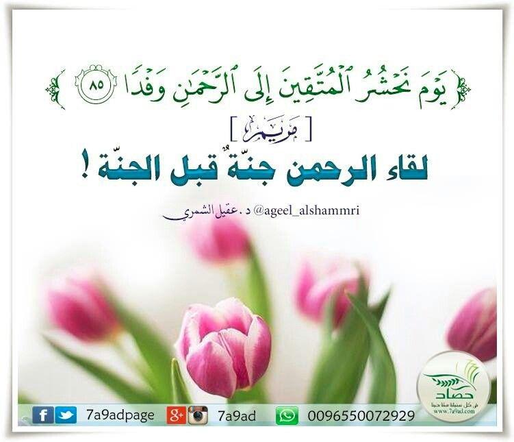 لقاء الرحمن