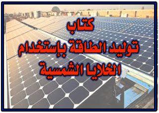 تحميل كتاب توليد الطاقة بإستخدام الخلايا الشمسية Pdf Pdf Books Download Pdf Books Download Books