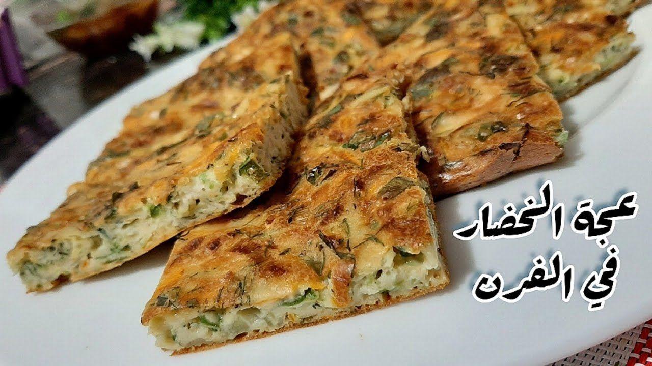 كيكة الخضار عجة بالخضار في الفرن سريعة مغذية واقتصادية Potluck Recipes Breakfast Recipes Food