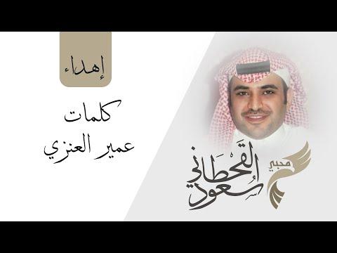 شيلة مهداة إلى معالي المستشار سعود القحطاني أداء الزلزال راضي العطيفي