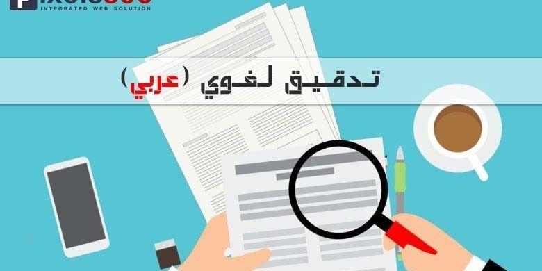 التدقيق اللغوي العربي Health Quotes Solutions Quotes