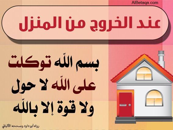 أدعية متنوعة Eid Cards Decor Home Decor Decals