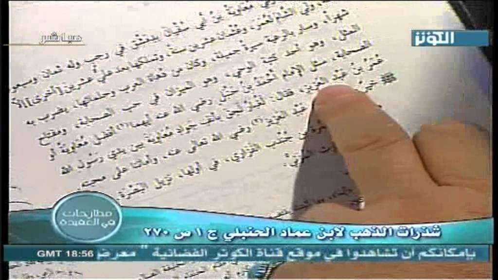 Sayed Kamal Al Haydari دعا رسول الله على معاويه القسم ١ Boarding Pass
