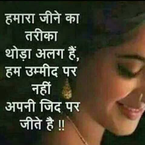 Pin By Kaivalya Desai On Truth Hindi Quotes Quotes Desi Quotes