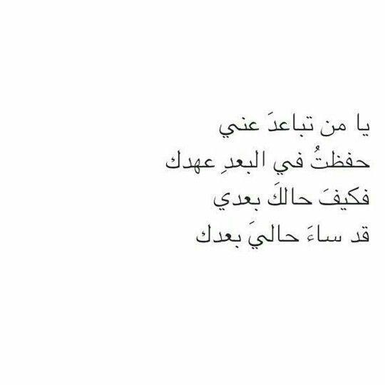 كيف حالك بعدي فقد ساء حالي بعدك Love Smile Quotes Beautiful Arabic Words Poetry Words