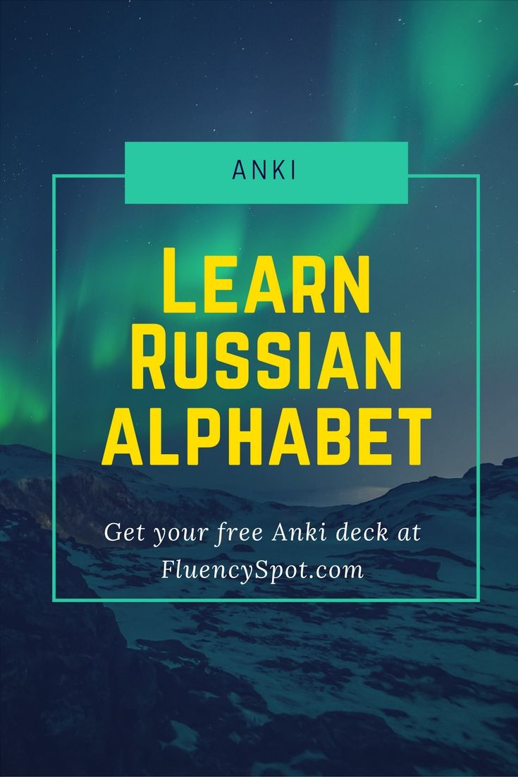 Learn Russian Alphabet With Anki Russian Alphabet Learn Russian