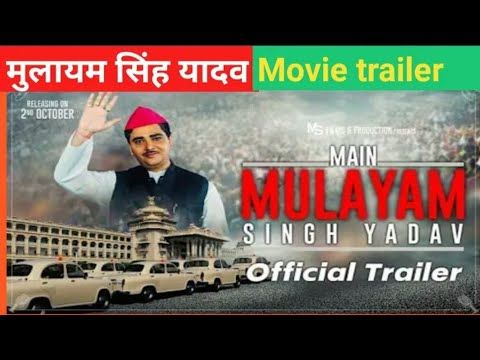 Main Mulayam Singh Yadav Moviemain Mulayam Singh Yadav Real Storymain Mulayam Singh Yadav Biopic Moviemain Mulayam In 2020 Official Trailer Party Songs Movie Trailers