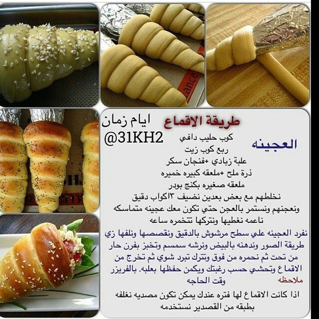 طريقة الاقماع Recipes Food Receipes Food
