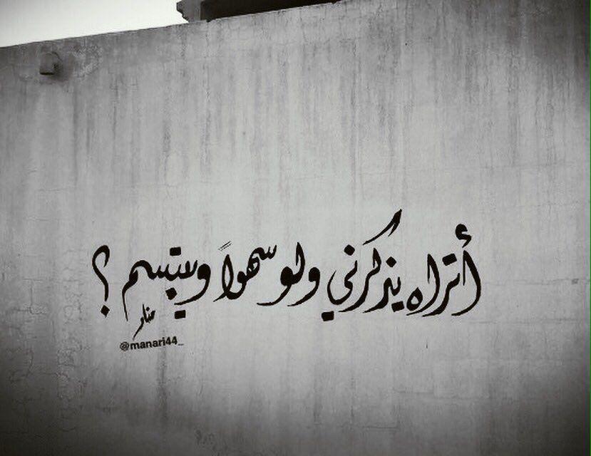 Pin By 3amr Alshoq On ع بارات وحب على الجدران Calligraphy Arabic Calligraphy Quotes