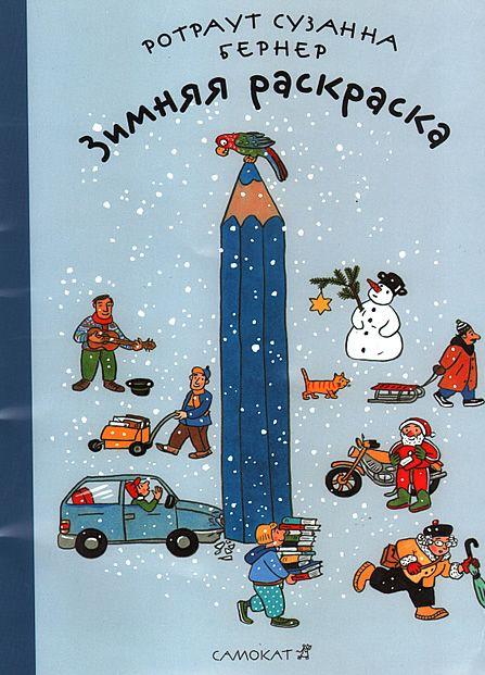Зима раскраска для детей с зимними картинками ...