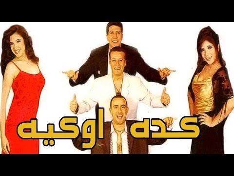 مسرحية كده اوكيه Masrahiyat Keda Ok Movie Posters Film Poster