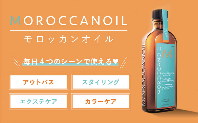 Photo of Impress your daily hair time. Moroccan oil that can be used in four scenes ♡