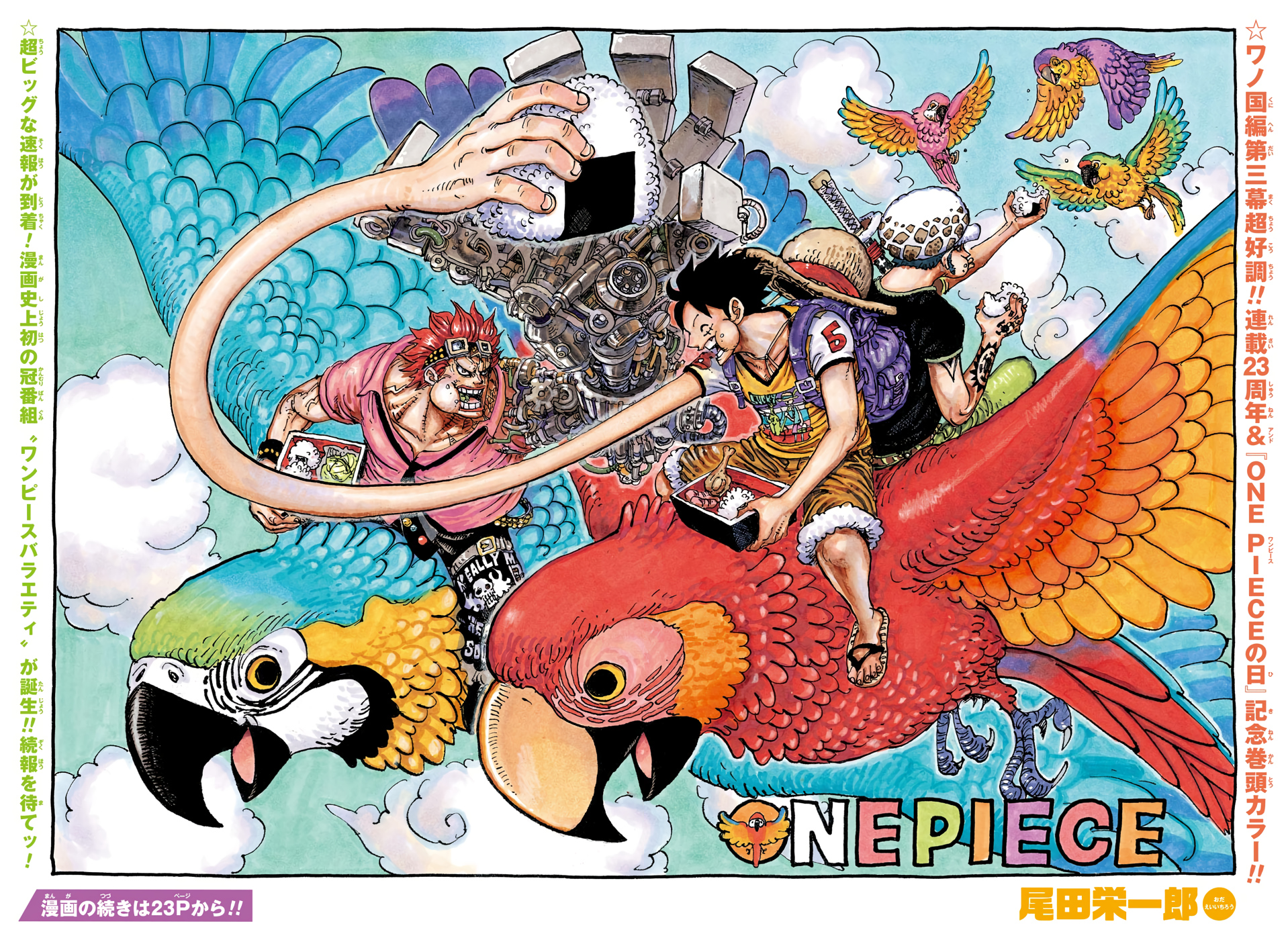 chapter 985 one piece wiki fandom in 2021 cover pages type illustration chapter