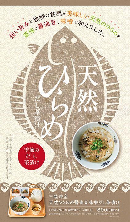 【だし茶漬け えん】三陸沖産 天然ひらめの醤油豆味噌だし茶漬け