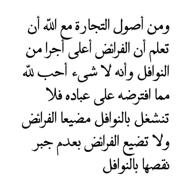 Pin By Koky Ibrahim On يارب الله رحيم ربي Arabic Quotes Photo Quotes Arabic Words