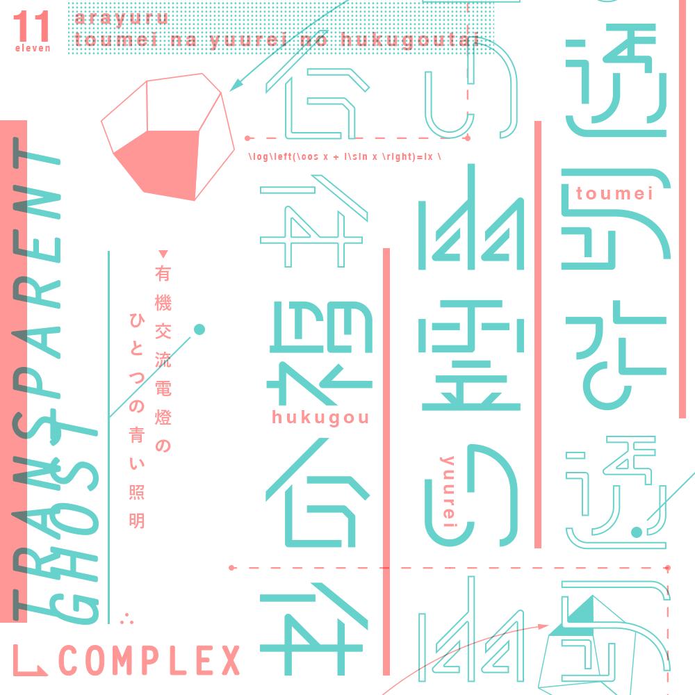 ロゴデザイン おしゃれまとめの人気アイデア Pinterest 迪真 謝 タイポグラフィのロゴ 日本のグラフィックデザイン 雑誌のレイアウト デザイン