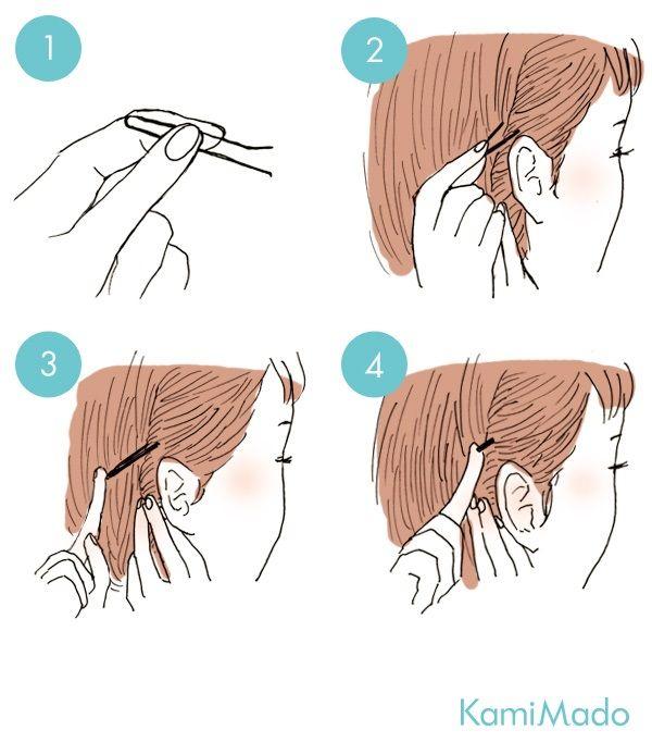 しっかり髪をキープ ヘアピン アメピンの基本的な使い方 イラスト
