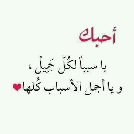 أعشقك Calligraphy Quotes Love Love Smile Quotes Short Quotes Love