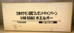 ユージン 立体ポケモン図鑑プレゼントキャンペーン 1/40 ホエルオー