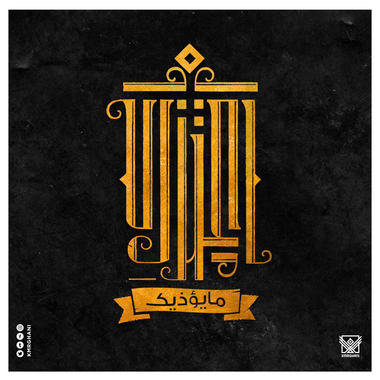 اعتزل مايؤذيك Typography Poster Islamic Art Calligraphy Arabic Art