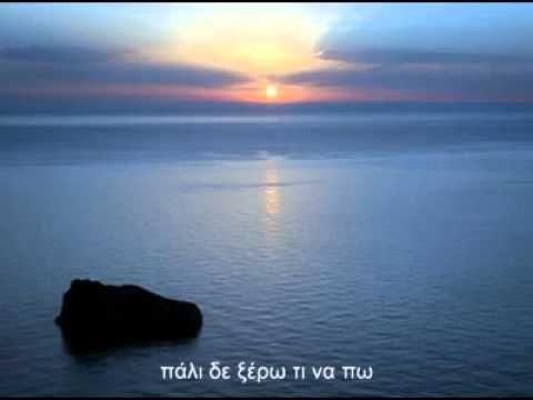 Image result for θυμώνει ο ήλιος...ο ίσκιος του αλυσοδεμένος κυνηγάει τη θάλασσα