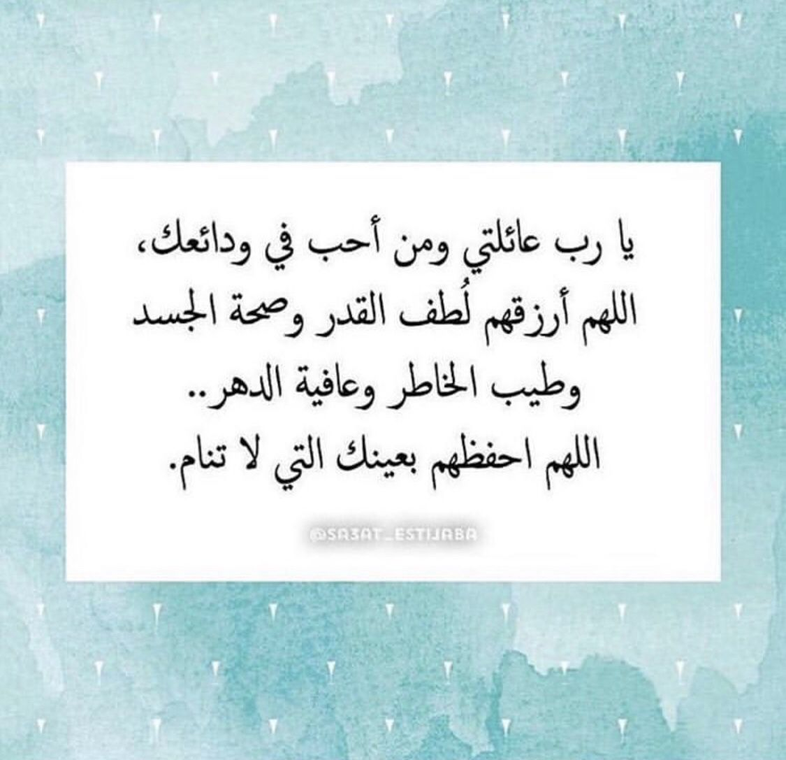 Pin By Rr On أدعيه Islamic Quotes Funny Arabic Quotes Islamic Quotes Quran