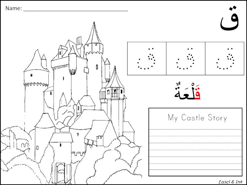 صور حروف عربية فارغة للتلوين 2014 صور الاحرف العربية لتعلم الاطفال 2014 منتديات دريم بوكس Alphabet Worksheets Learn Arabic Alphabet Arabic Alphabet