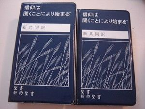 Japanese New Testament-FL (Japanese Edition)