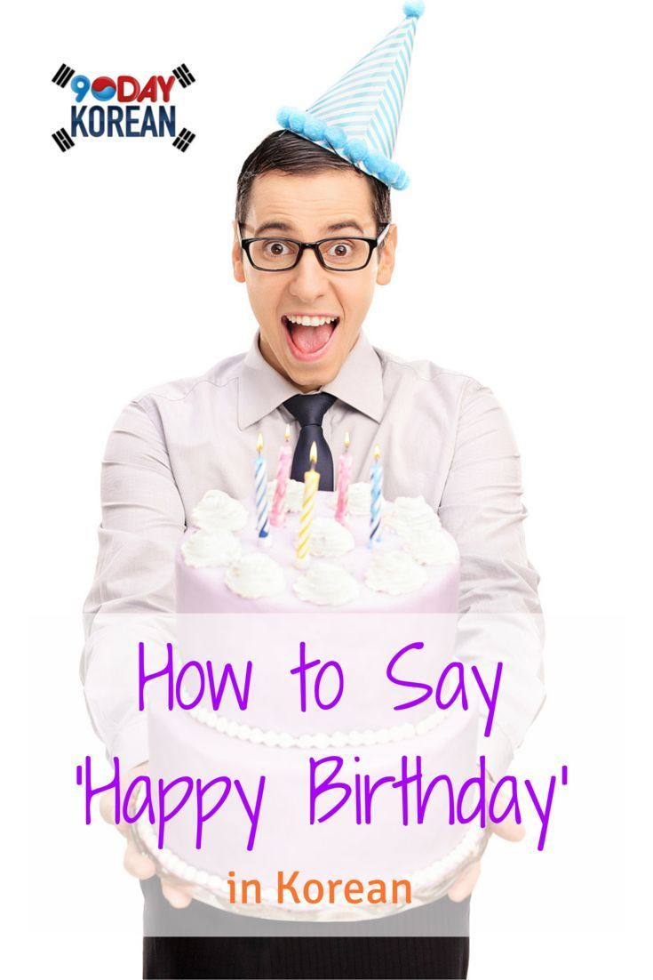 How To Say Happy Birthday In Korean Happy Birthday Is A Simple